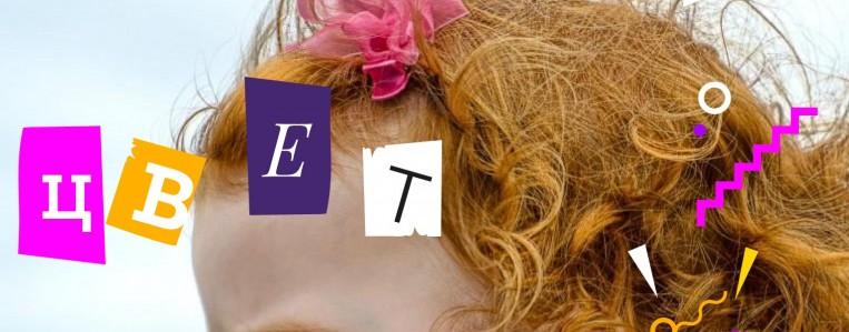 Цвет волос ребенка и его характер